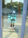 Nitori_entrance